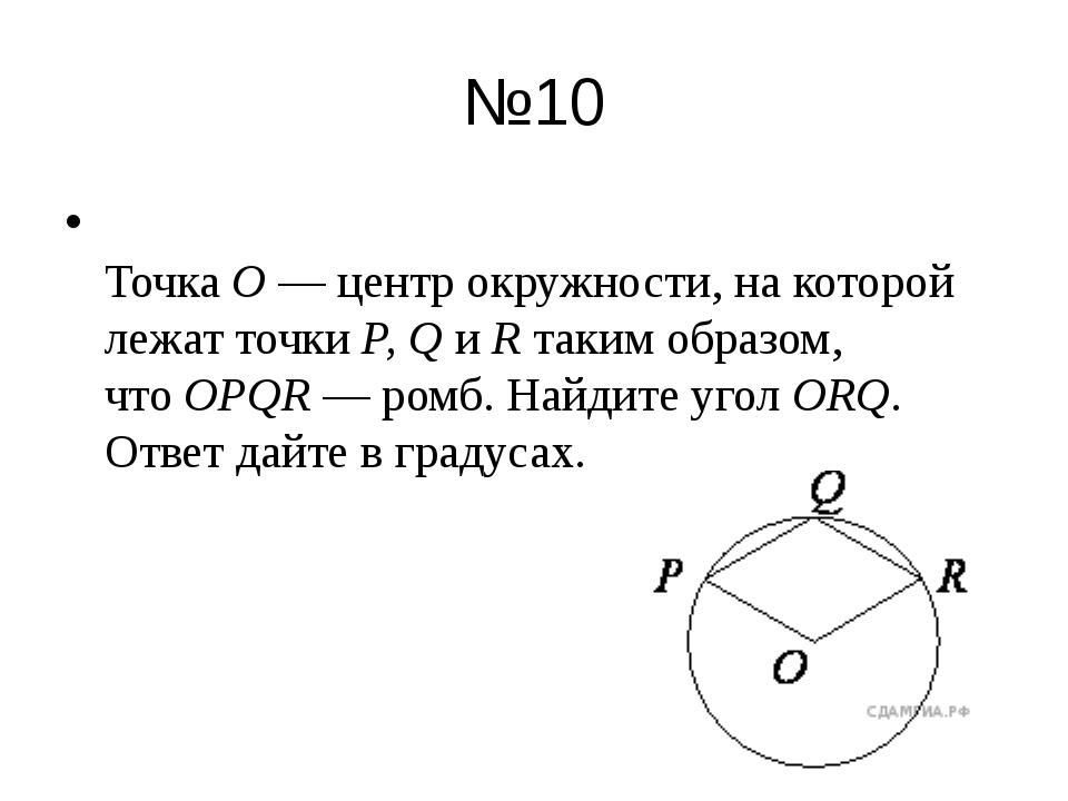 №10 ТочкаO— центр окружности, на которой лежат точкиP, QиR таким образом...