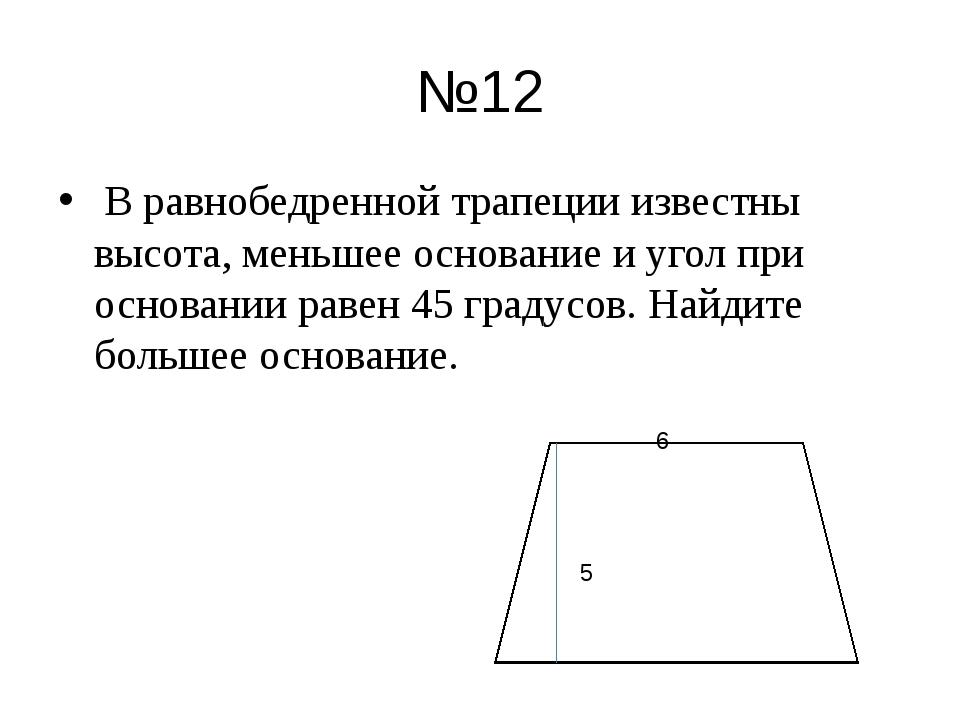 №12 В равнобедренной трапеции известны высота, меньшее основание и угол при...
