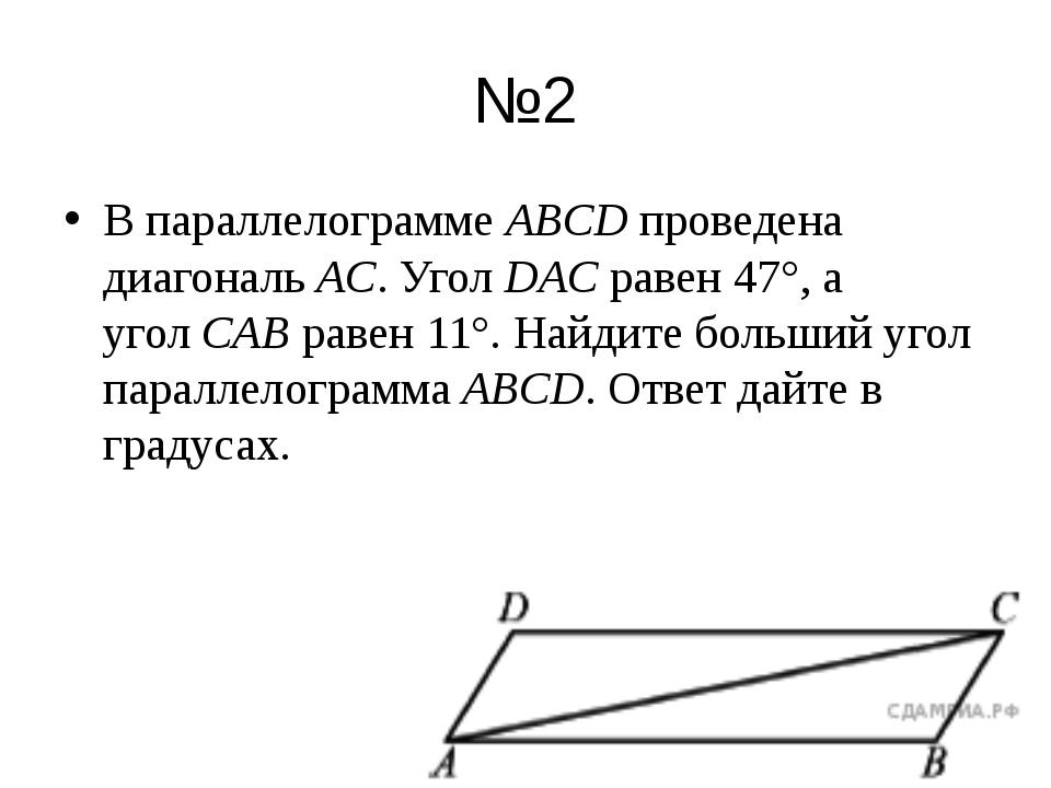 №2 В параллелограммеABCDпроведена диагональAC. УголDACравен 47°, а угол...