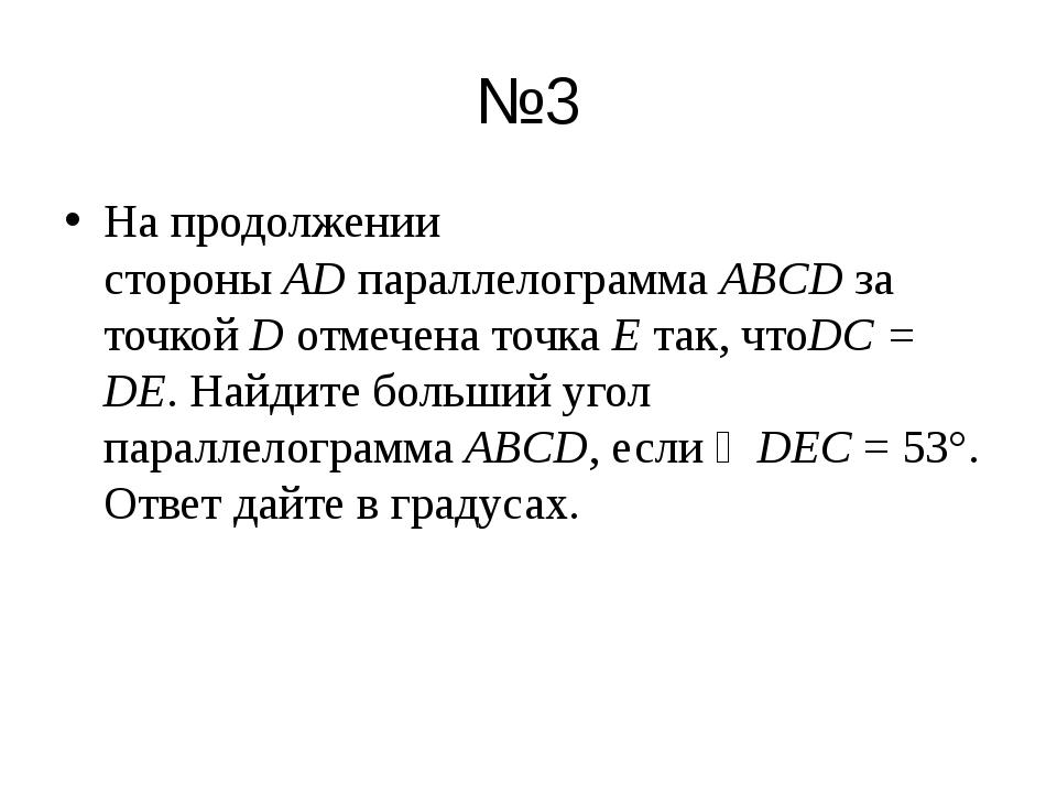 №3 На продолжении стороныADпараллелограммаABCDза точкойDотмечена точка...