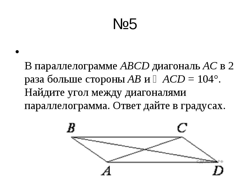 №5 В параллелограммеABCDдиагональACв 2 раза больше стороныABи ∠ACD=10...