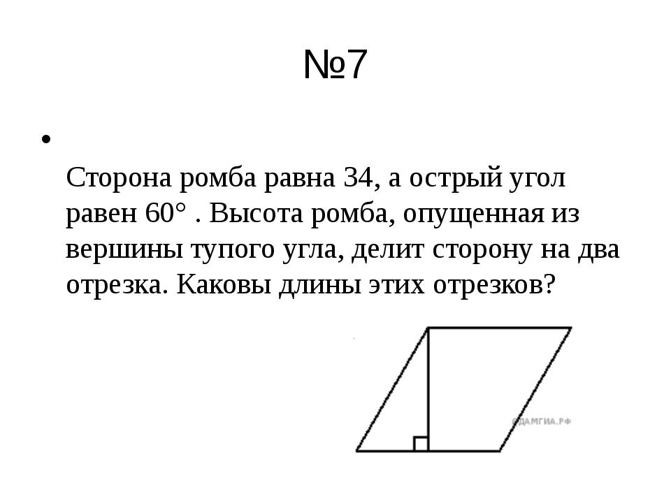 №7 Сторона ромба равна 34, а острый угол равен 60° . Высота ромба, опущенная...