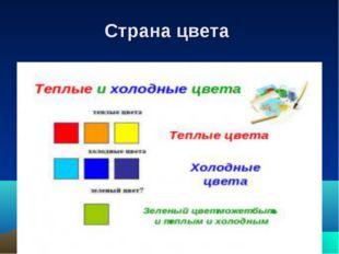 Страна цвета