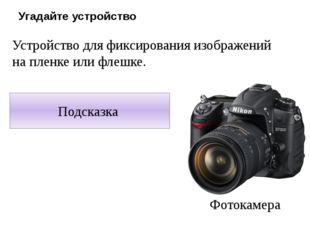 Угадайте устройство Устройство для фиксирования изображений на пленке или фле