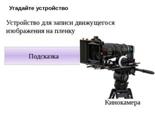 Угадайте устройство Устройство для записи движущегося изображения на пленку П