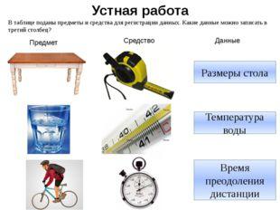 В таблице поданы предметы и средства для регистрации данных. Какие данные мож