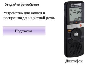 Угадайте устройство Устройство для записи и воспроизведения устной речи. Поме