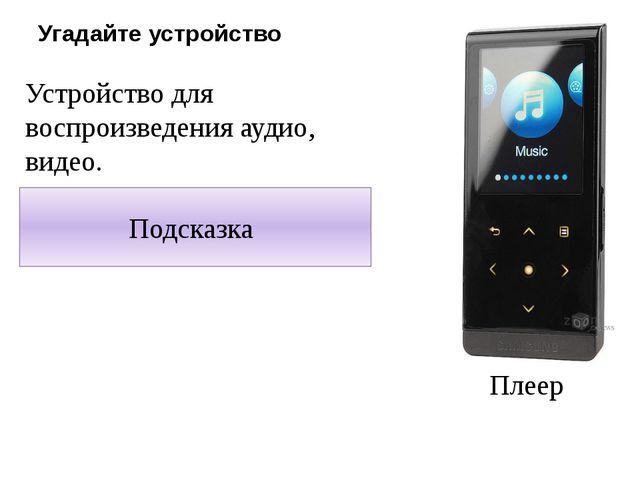 Угадайте устройство Устройство для воспроизведения аудио, видео. Бывают mp3…...