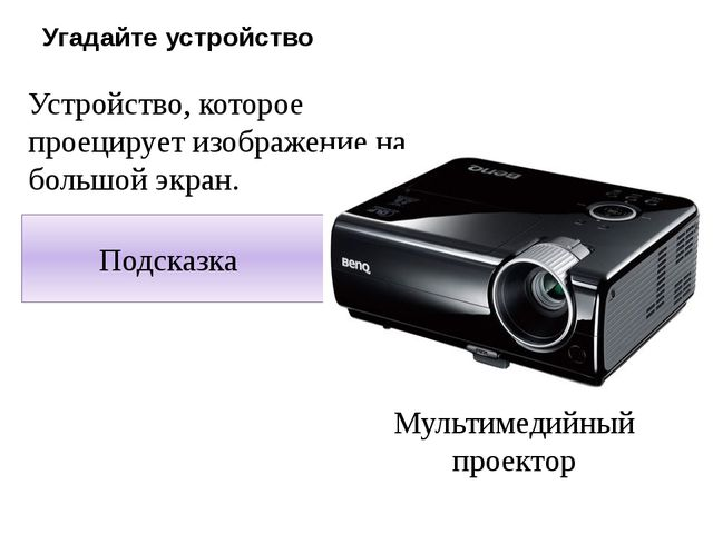 Угадайте устройство Устройство, которое проецирует изображение на большой экр...
