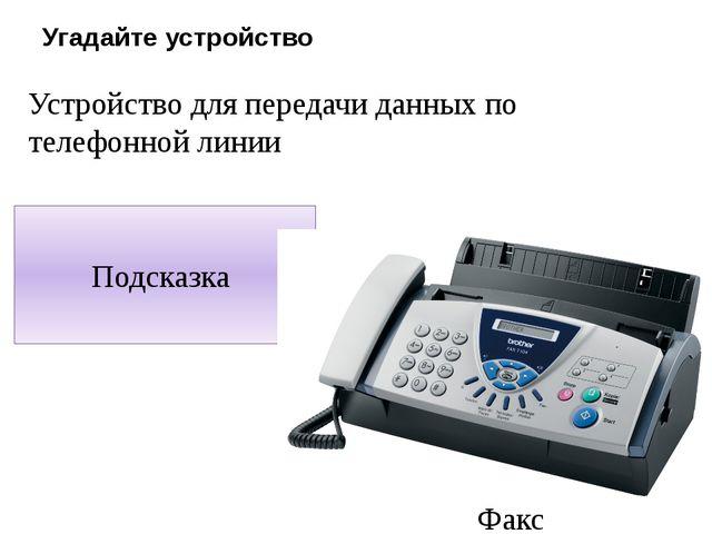 Угадайте устройство Устройство для передачи данных по телефонной линии Устрой...