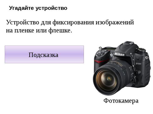 Угадайте устройство Устройство для фиксирования изображений на пленке или фле...