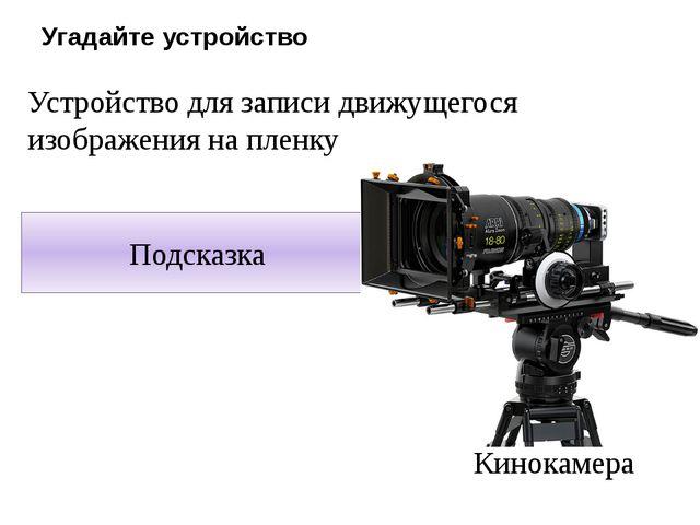 Угадайте устройство Устройство для записи движущегося изображения на пленку П...