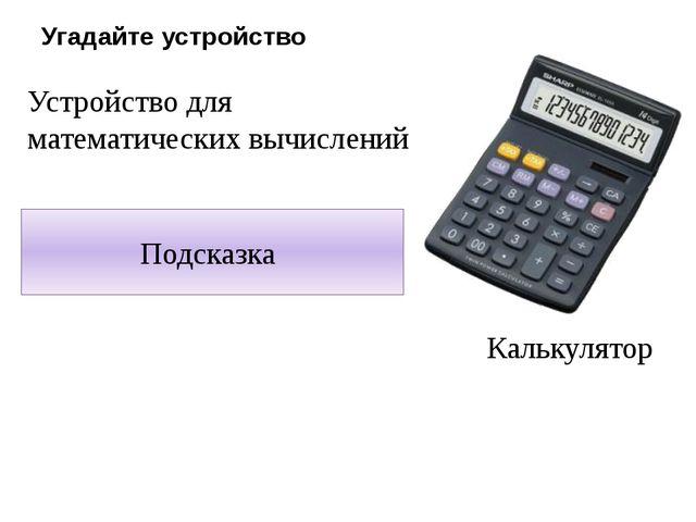 Угадайте устройство Устройство для математических вычислений Используется уче...