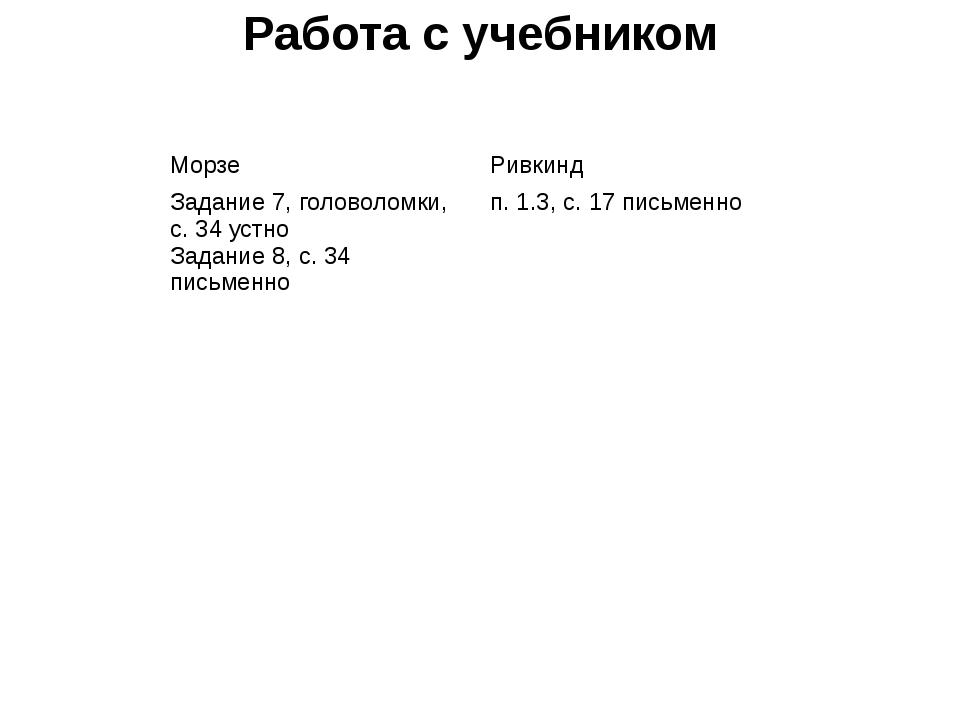Работа с учебником Морзе Ривкинд Задание 7,головоломки,с.34 устно Задание 8,...