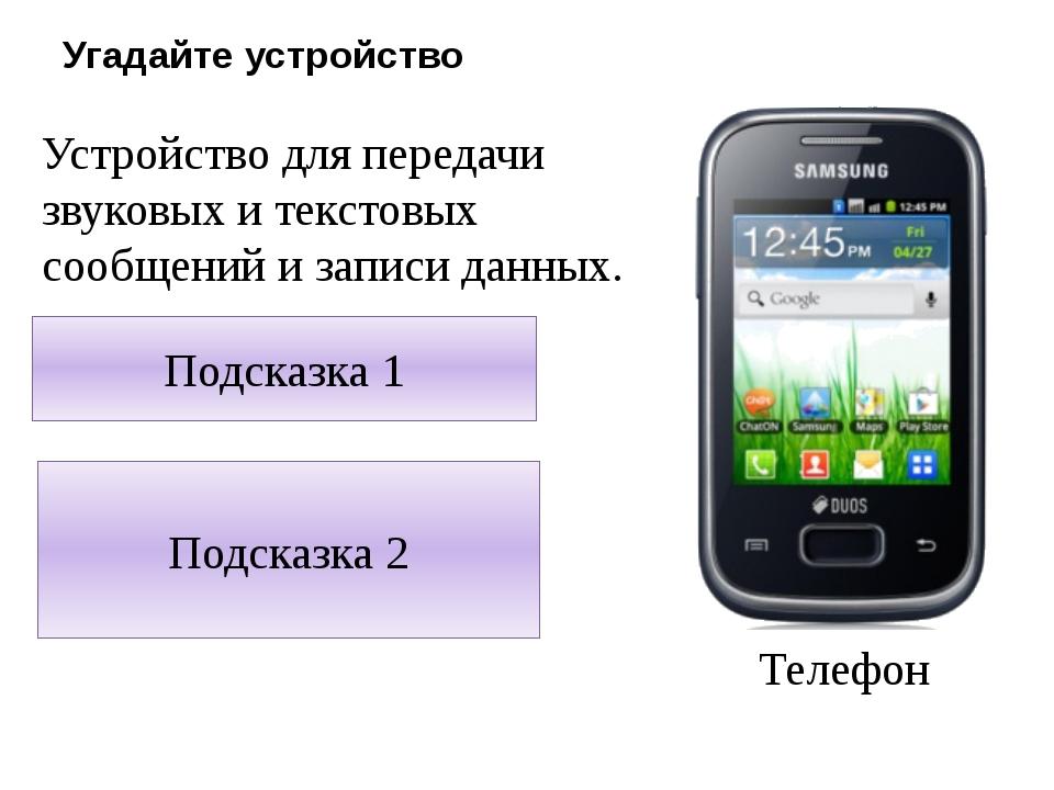 Угадайте устройство Устройство для передачи звуковых и текстовых сообщений и...