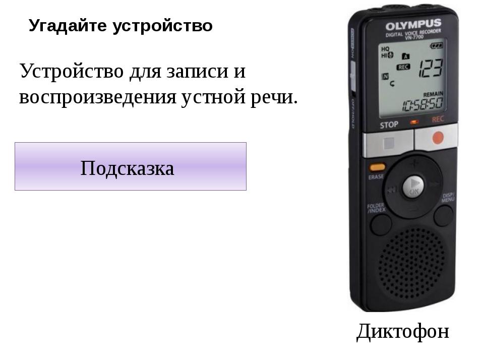 Угадайте устройство Устройство для записи и воспроизведения устной речи. Поме...