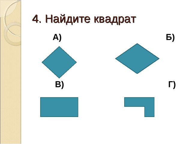 4. Найдите квадрат А) Б) В) Г)