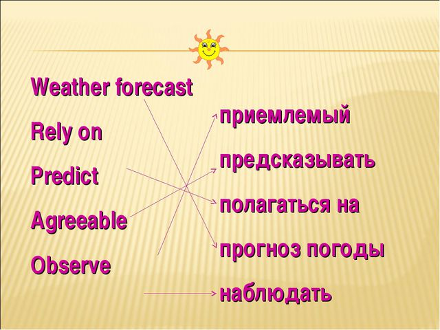 Weather forecast Rely on Predict Agreeable Observe приемлемый предсказывать п...
