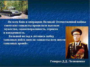 «Во всех боях и операциях Великой Отечественной войны советские танкисты про