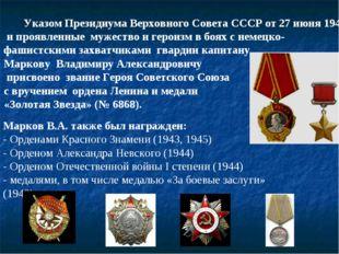 Указом Президиума Верховного Совета СССР от 27 июня 1945 года за образцовое