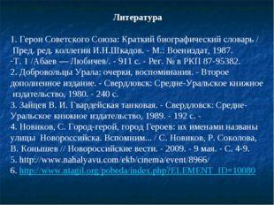 Литература 1. Герои Советского Союза: Краткий биографический словарь / Пред.