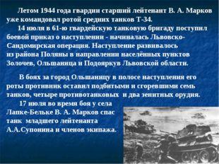 В боях за город Ольшаницу в полосе наступления его роты противник оставил по