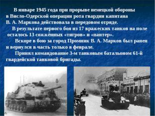 В январе 1945 года при прорыве немецкой обороны в Висло-Одерской операции ро