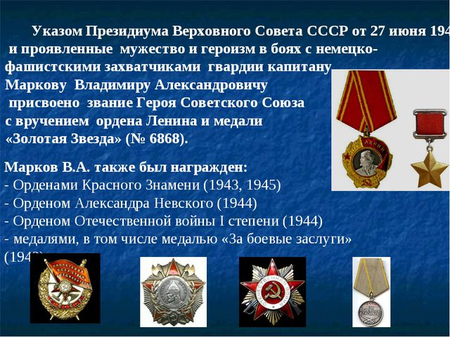Указом Президиума Верховного Совета СССР от 27 июня 1945 года за образцовое...