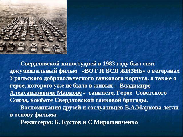 Свердловской киностудией в 1983 году был снят документальный фильм «ВОТ И ВС...