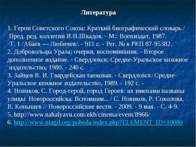 Литература 1. Герои Советского Союза: Краткий биографический словарь / Пред....