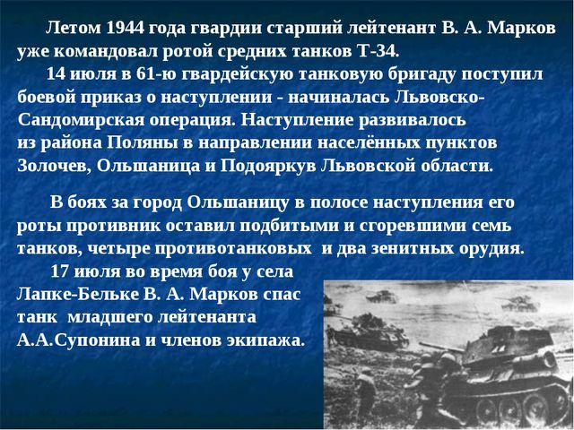 В боях за город Ольшаницу в полосе наступления его роты противник оставил по...