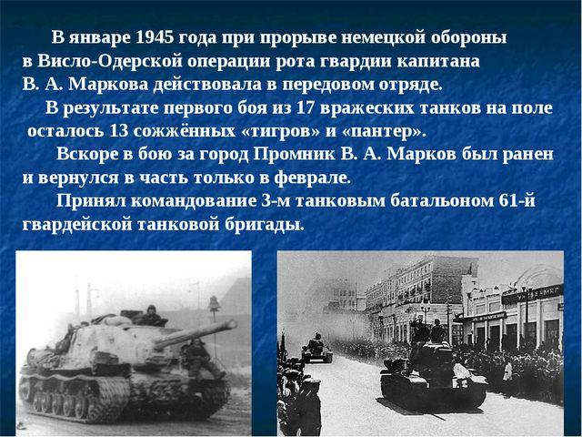 В январе 1945 года при прорыве немецкой обороны в Висло-Одерской операции ро...