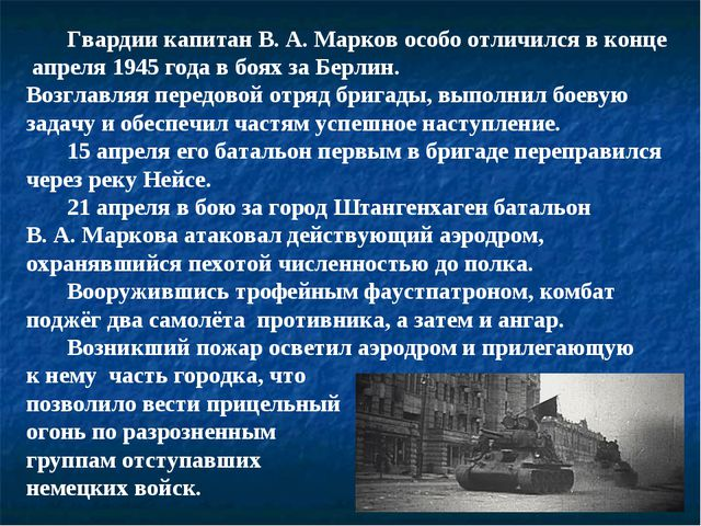 Гвардии капитан В.А.Марков особо отличился в конце апреля 1945 года в боях...