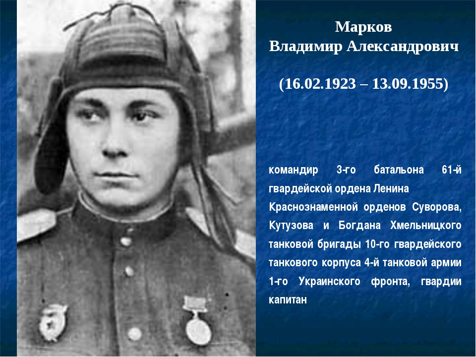 Марков Владимир Александрович (16.02.1923 – 13.09.1955) командир 3-го батальо...