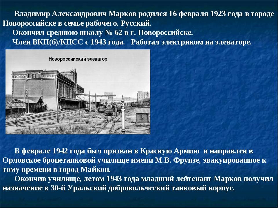 Владимир Александрович Марков родился 16 февраля 1923 года в городе Новоросс...