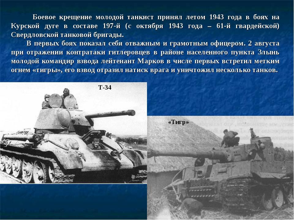 Боевое крещение молодой танкист принял летом 1943 года в боях на Курской дуг...