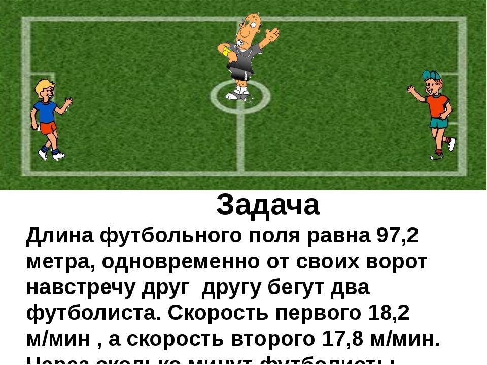 Задача Длина футбольного поля равна 97,2 метра, одновременно от своих ворот...