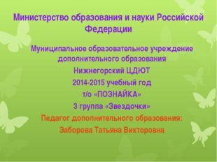 Министерство образования и науки Российской Федерации Муниципальное образоват