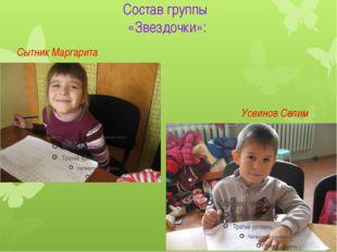 Состав группы «Звездочки»: Сытник Маргарита Усеинов Селим