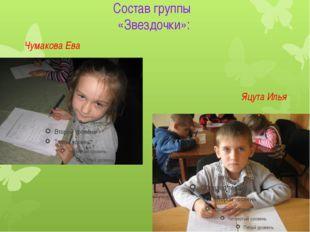 Состав группы «Звездочки»: Чумакова Ева Яцута Илья