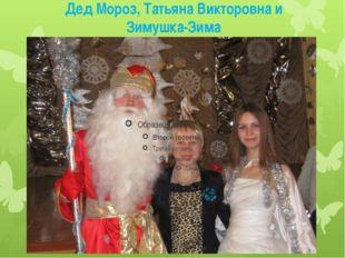 Дед Мороз, Татьяна Викторовна и Зимушка-Зима