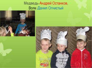 Медведь-Андрей Останков, Волк-Данил Огнистый