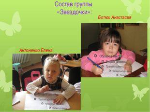 Состав группы «Звездочки»: Антоненко Елена Ботюк Анастасия