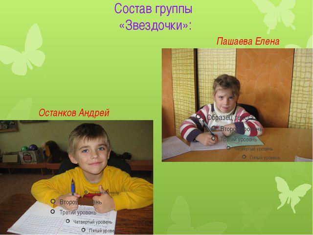 Состав группы «Звездочки»: Останков Андрей Пашаева Елена