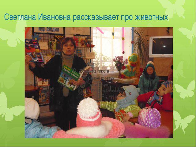 Светлана Ивановна рассказывает про животных