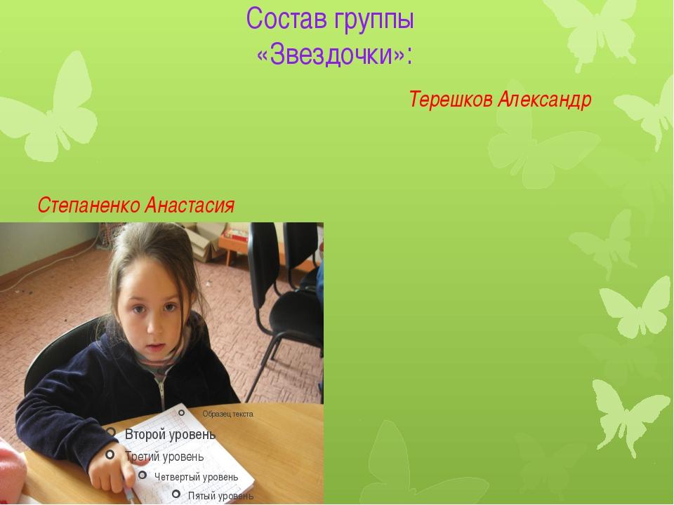 Состав группы «Звездочки»: Степаненко Анастасия Терешков Александр