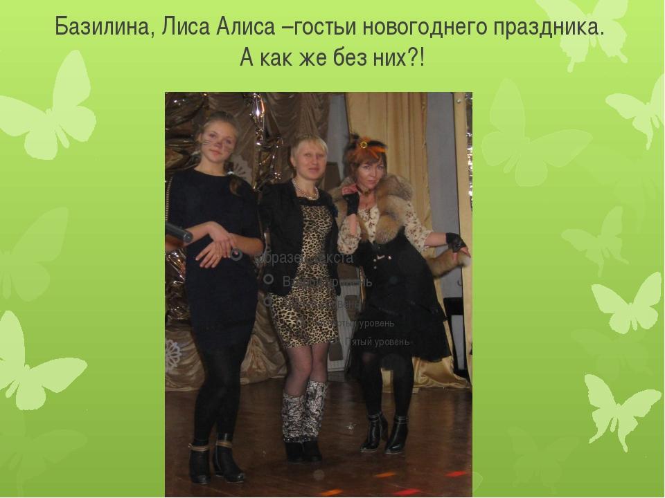 Базилина, Лиса Алиса –гостьи новогоднего праздника. А как же без них?!