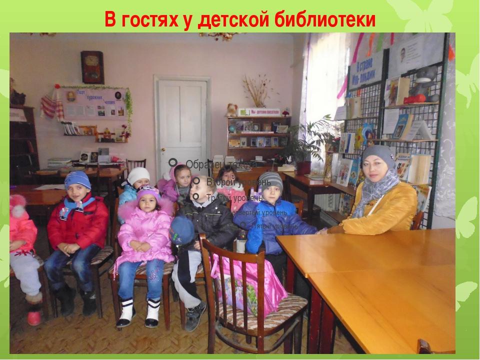В гостях у детской библиотеки