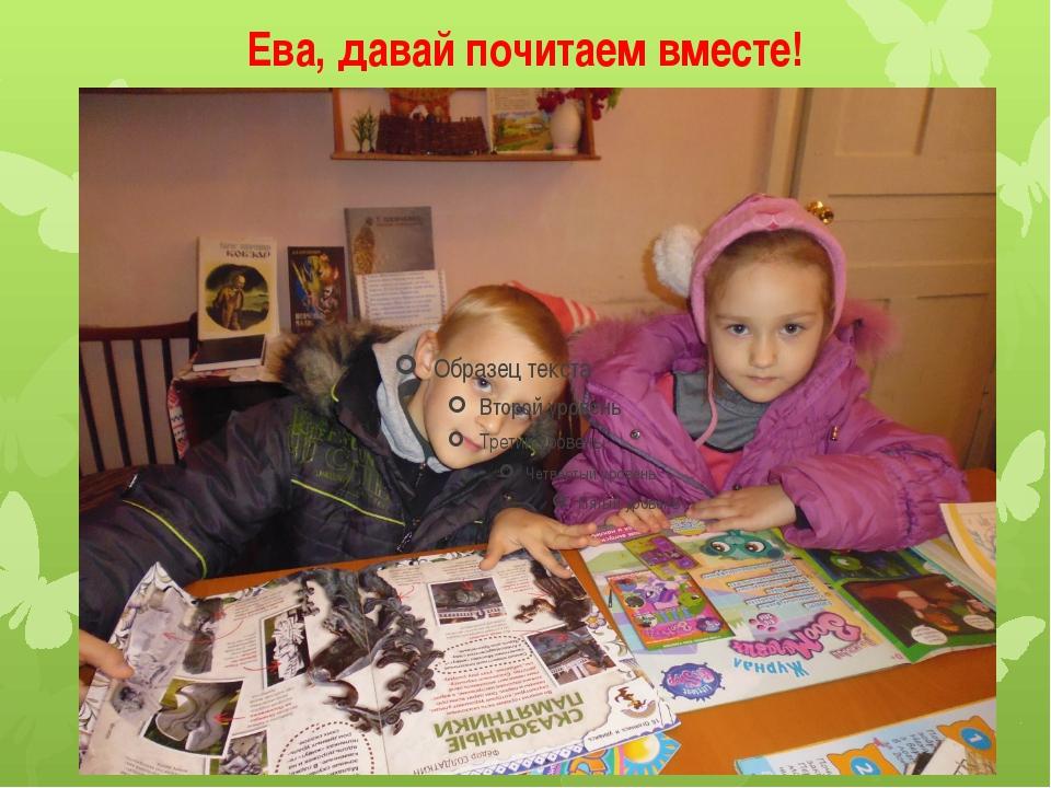Ева, давай почитаем вместе!