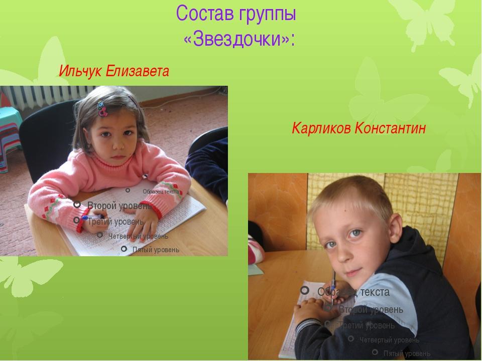 Состав группы «Звездочки»: Ильчук Елизавета Карликов Константин